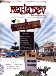 Mahadev Ka Sajjanpur